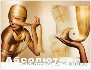 Серия средств Absolut Repair